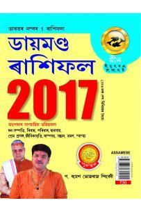 Diamond Rashifal 2017 Meen Assamese