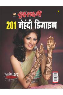 Grehlakshmi 201 Mehndi Design 5