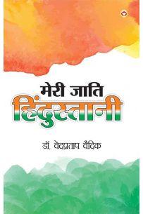 मेरी जाति हिंदुस्तानी