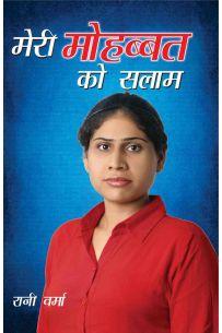 Meri Mohabbat Ko Salam In Hindi