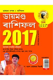 Diamond Rashifal 2017 Mesh Assamese