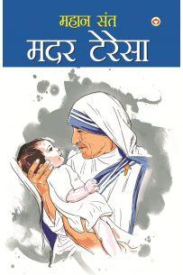 गरीबों की मसीहा मदर टेरेसा