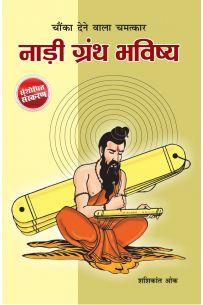Naadi Granth Bhavishya