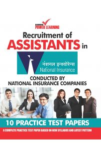 Recruitment of Assistants in General Insurance Companies Practice Papers 2015