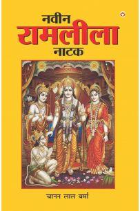 Navin Ramleela Natak Hindi