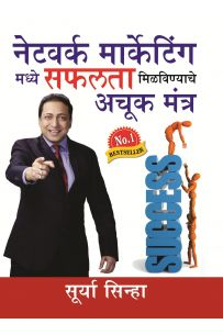 Network Marketing Mein Safalta Pane Ke Achook Mantra Marathi (PB)
