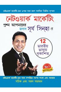 A Guide To Network Marketing Bengali
