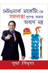 Network Marketing Mein Safalata Pane Ke Achook Mantra (Bengali)