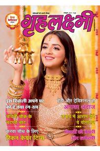 Grehlakshmi Magazine