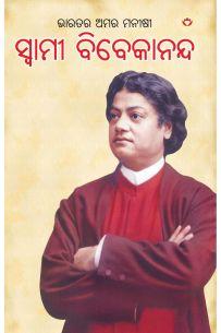 Bharat Ke Amar Manishi Swami Vivekanand Oriya