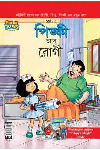 Pinki And The Patient 8 Bangla