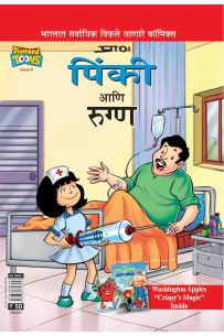 Pinki And The Patient 8 Marathi