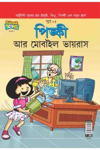 Pinki Computer Virus In Bengali