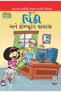 Pinki Computer Virus In Gujarati