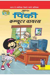Pinki Computer Virus In Hindi
