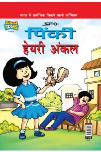 Pinki Hairy Uncle In Hindi