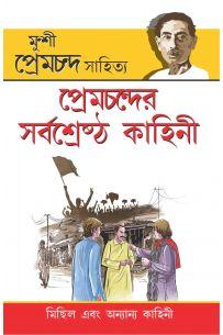 Prem Chander Sarvashrestha Kahani In Bengali