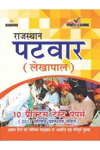राजस्थान पटवार (लेखपाल ) 10 प्रैक्टिस टेस्ट पेपर्स