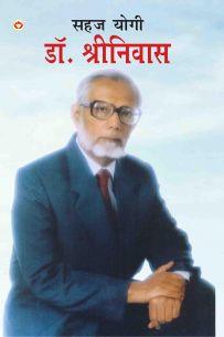 सहज योगी : डॉ श्रीनिवास