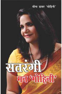 Satarangi Man 'Mohini' Hindi