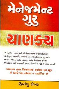 Management Guru Chankaya