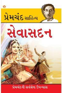 Seva Sadan in Gujarati