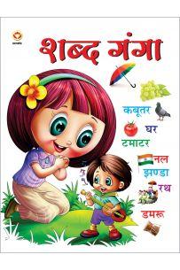Shabd Ganga PB Hindi