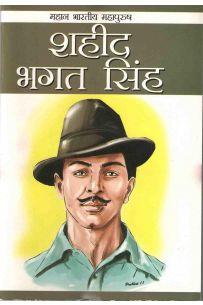 Bhagat Singh In Hindi