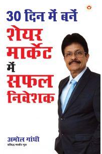 30 Din Main Bane Share Market Main Safal Niveshak Hindi PB