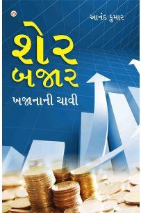 Share Bazar Khajane Ki Chabhi Gujarati