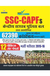 SSC - CAPFs Constable Recruitment Exam Practice Papers 2015 Hindi