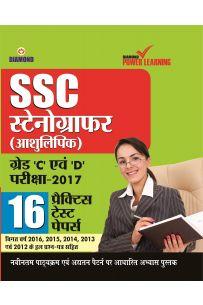 SSC Stenographer (Aashulipik) Grade C & D (PTP)