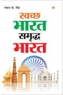 स्वच्छ भारत समृद्ध भारत