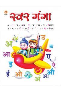 Swar Ganga PB Hindi