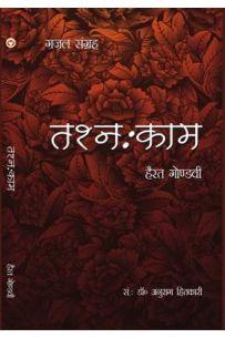 Tashnkam Hindi(HB)