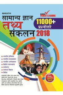 Vyakhyatmak 2018 GK PB Marathi