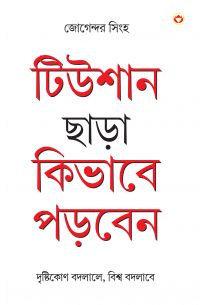 Tution Bina Kaise Padein PB Bengali