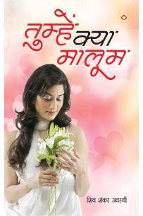 Tumhe Kya Maloom PB Hindi
