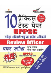 UPPSC Review Officer I (Practice Test Paper) Book
