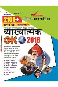 Tathya Sankalan Marathi