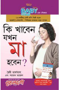 Kya Khayen Jab Maa Bane Bengali