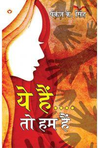 Ye Hain To Hum Hain PB Hindi